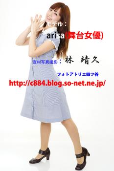 arisa5708.jpg