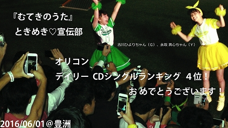 tokimeki2.jpg